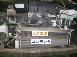 エブリィ(DA64V)【ラジエター交換を安く済ませる修理方法】