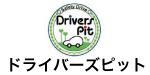 ドライバーズピット